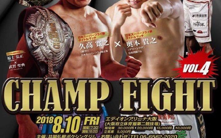 CHAMP FIGHT.4