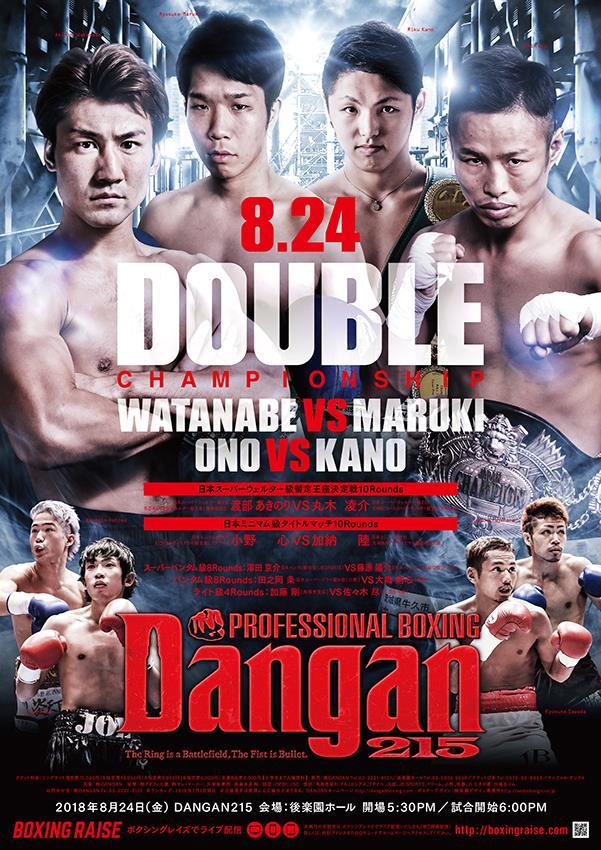 DANGAN215 ダブルタイトルマッチ