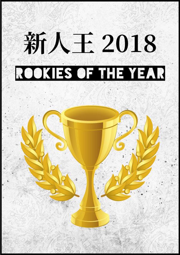 東日本新人王2018 準決勝 Vol.1