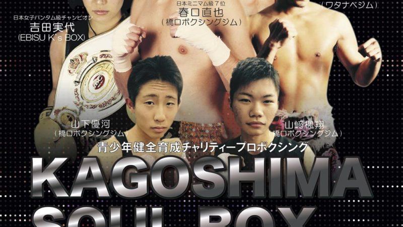 KAGOSHIMA SOUL BOX.8