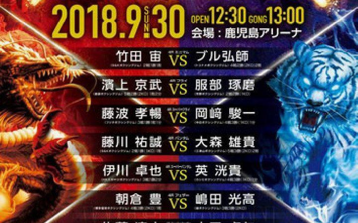 西部日本vs中日本 新人王地区対抗戦