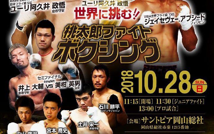 桃太郎ファイトボクシング36