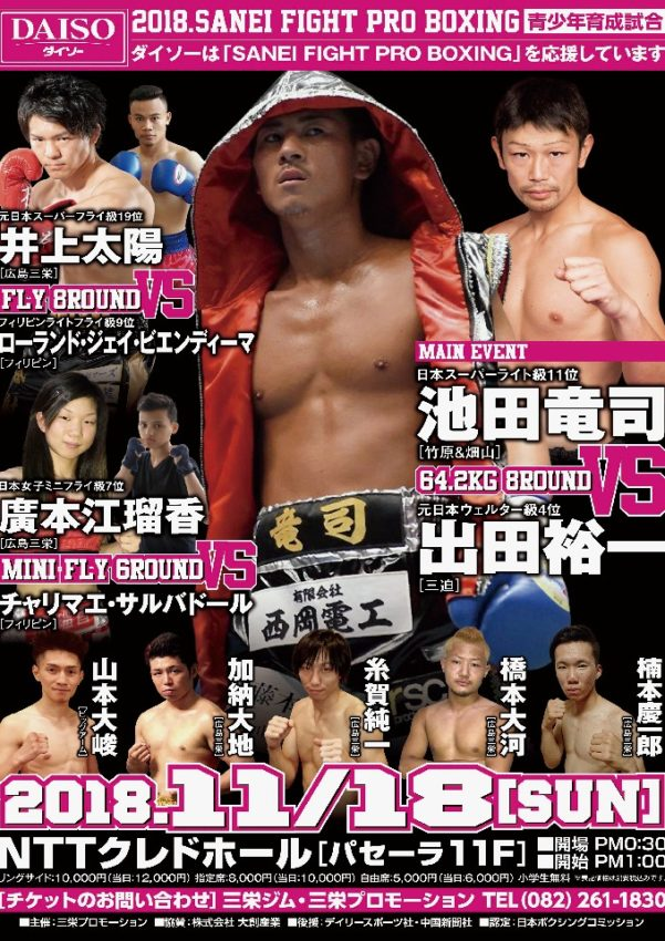 2018 SANEI FIGHT PROBOXING 3