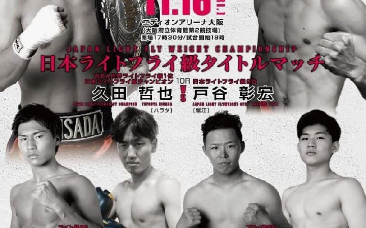 Fighting Beat Boxing 2018.11.16