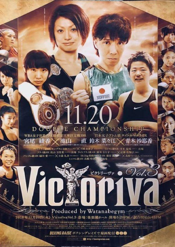VICTORIVA 2018.11.20
