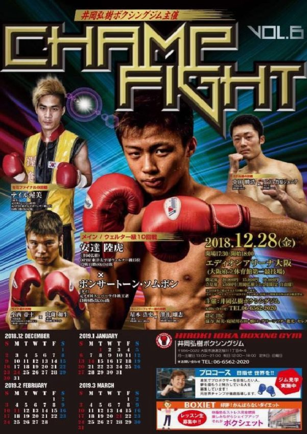 CHAMPFIGHT Vol.6