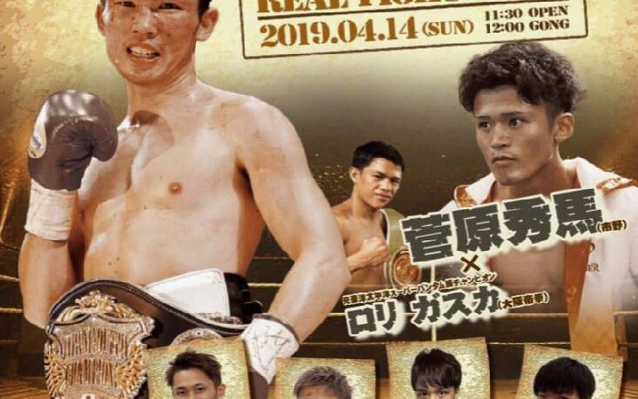 REAL FIGHT.5