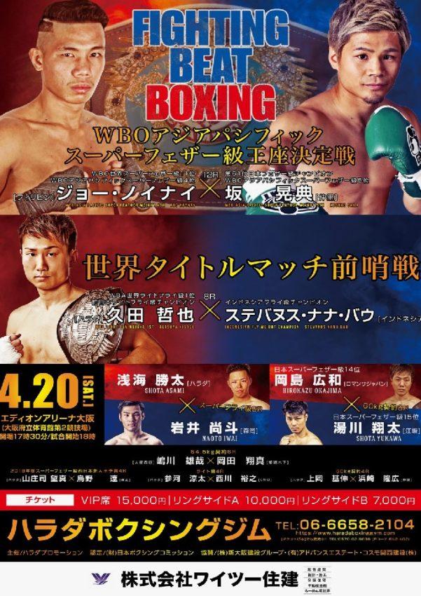 Fighting Beat Boxing 2019.4.20