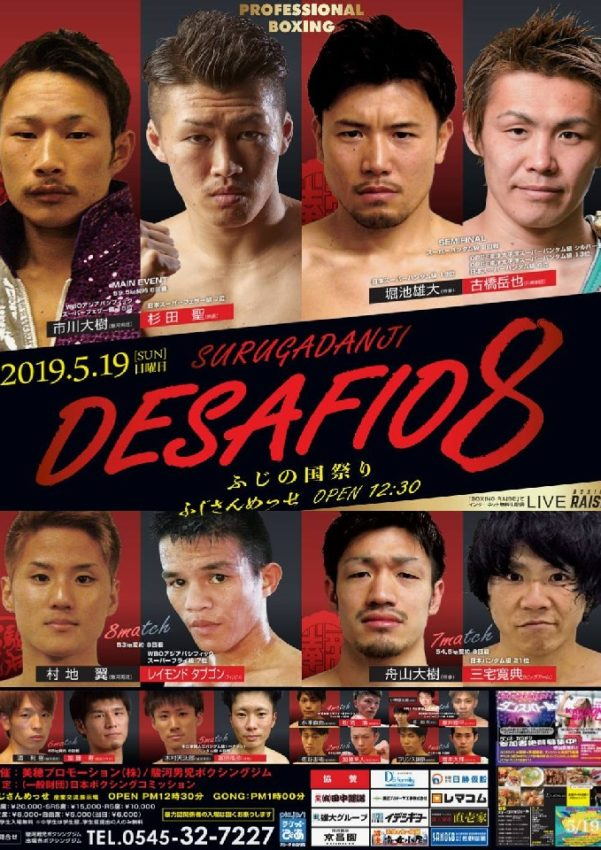 駿河男児Desafio8