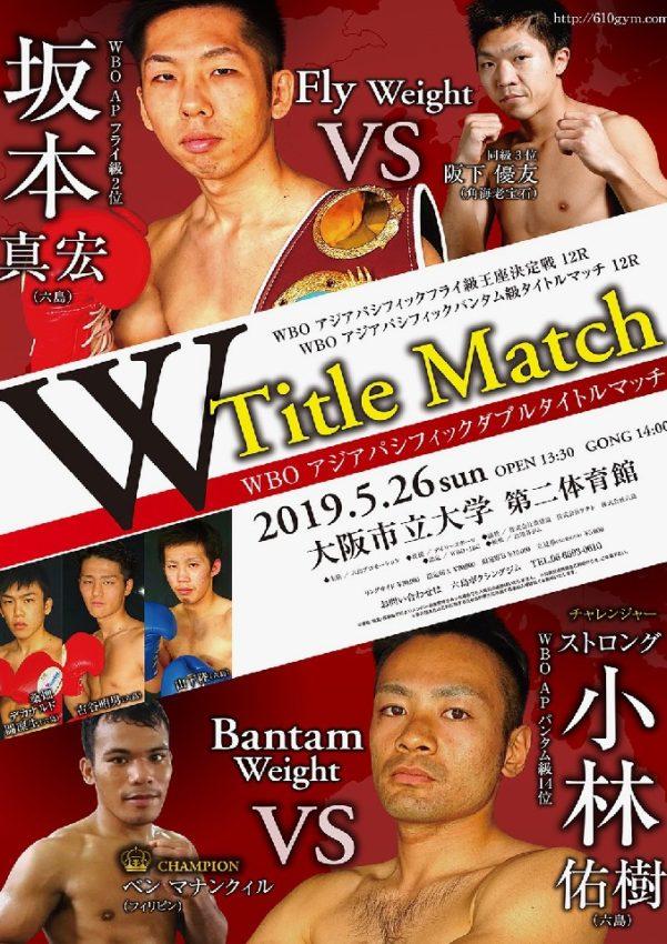 WBOアジアパシフィックWタイトル