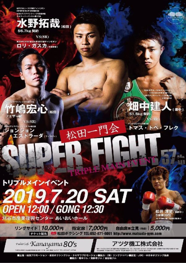 SUPER FIGHT.57_20190720