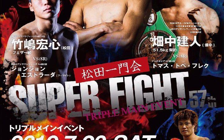 SUPER FIGHT.57_20190720