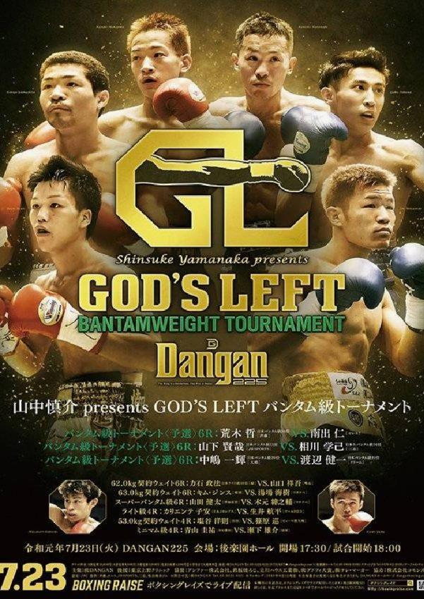 DANGAN225 GOD'S LEFT バンタム級トーナメント