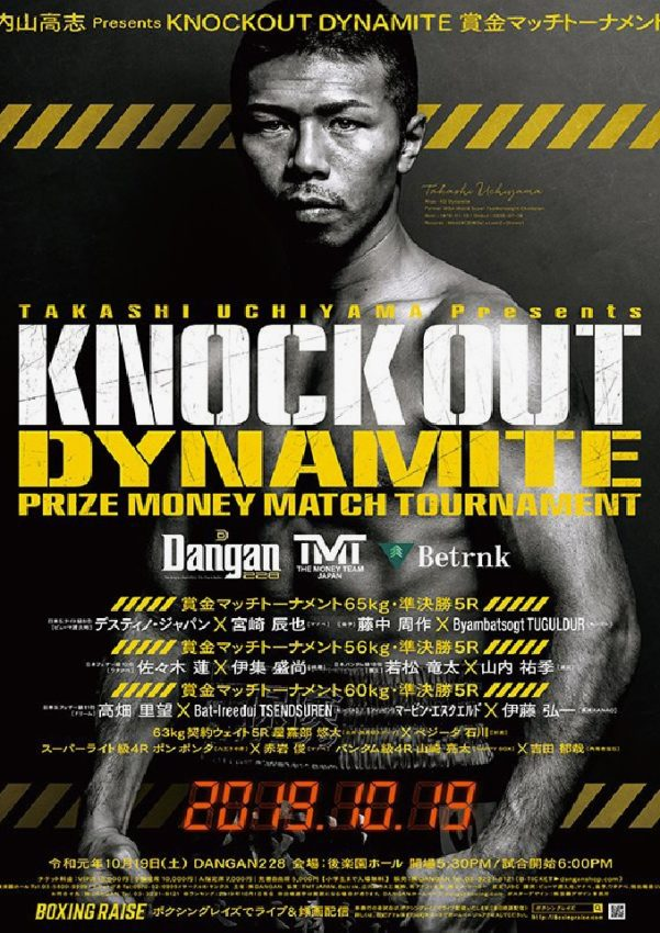DANGAN228 KNOCK OUT DYNAMITE賞金マッチトーナメント