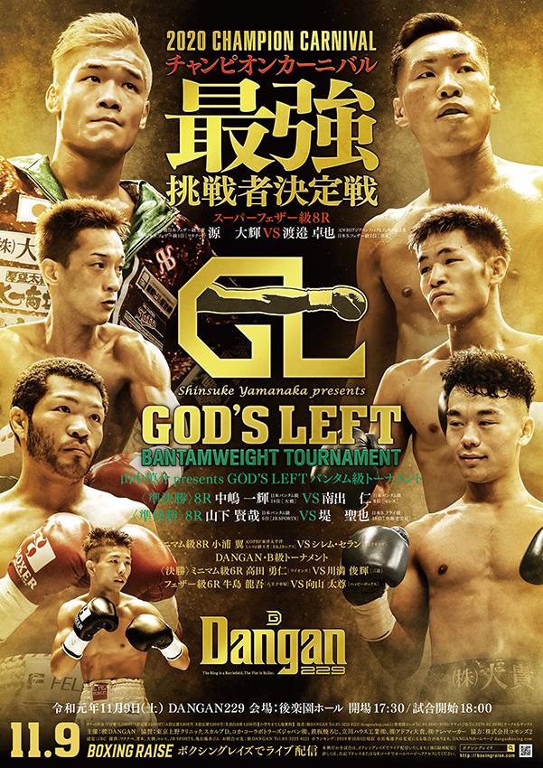 DANGAN229 GOD'S LEFTバンタム級TM準決勝