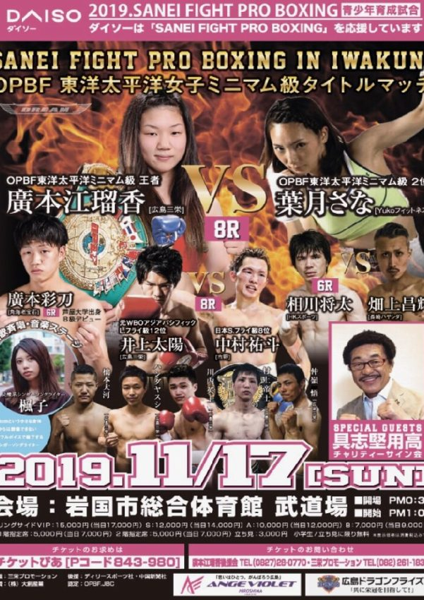2019 SANEIFIGHT PROBOXING IN IWAKUNI