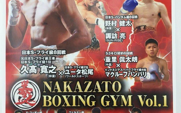 NAKAZATO BOXING GYM.1