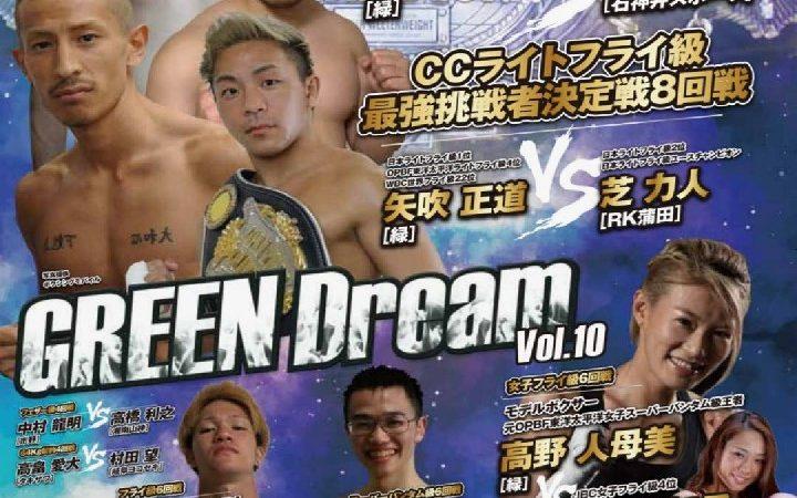 GREEN Dream.10