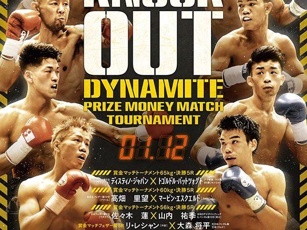 DANGAN232 KNOCK OUT DYNAMITE賞金マッチトーナメント決勝
