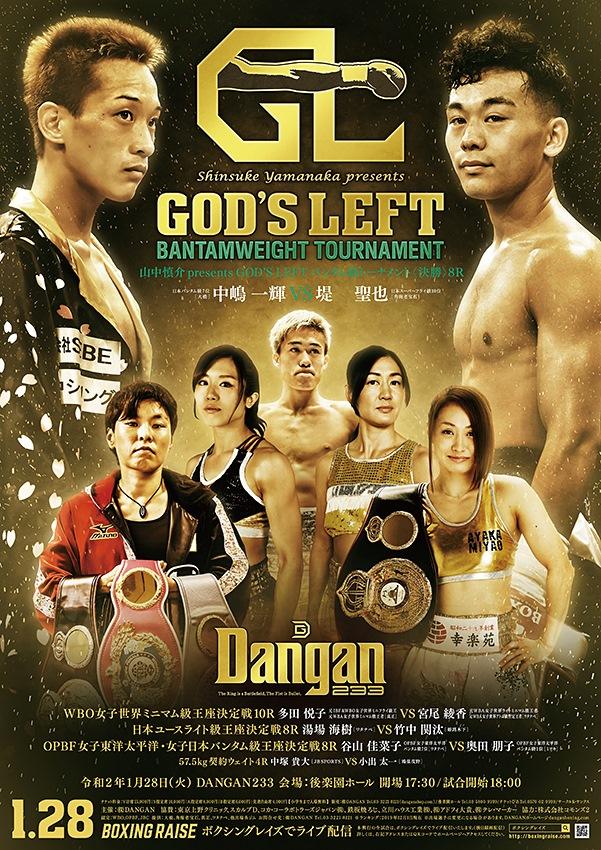 DANGAN233 GOD'S LEFTバンタム級TM決勝