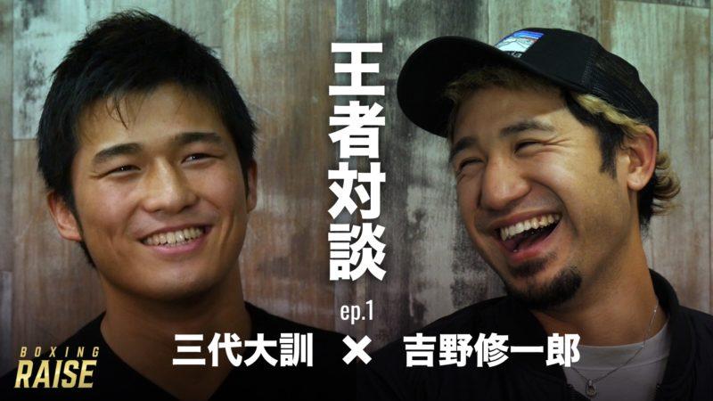 吉野 修一郎×三代 大訓 Episode.1