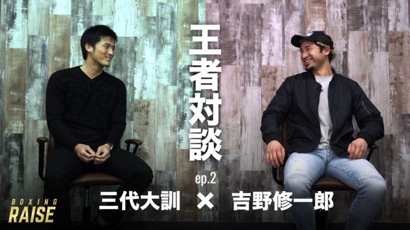 吉野 修一郎×三代 大訓 Episode.2