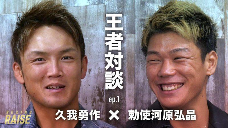 勅使河原 弘晶×久我 勇作 Episode.1