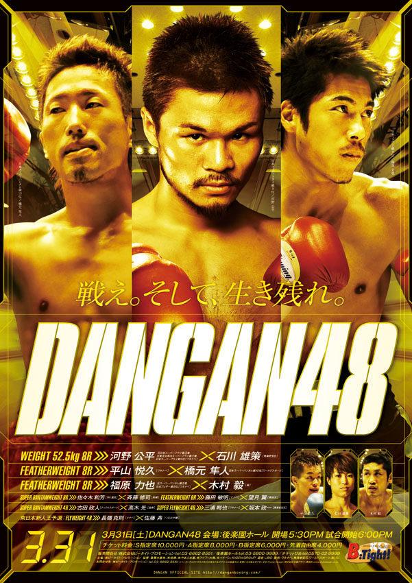 DANGAN48