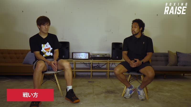 内藤 律樹 VS 井上 浩樹 Episode.2
