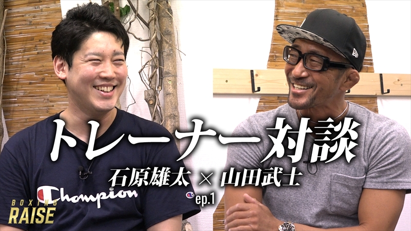 山田 武士 VS 石原 雄太 Episode.1