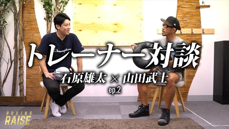 山田 武士 VS 石原 雄太 Episode.2