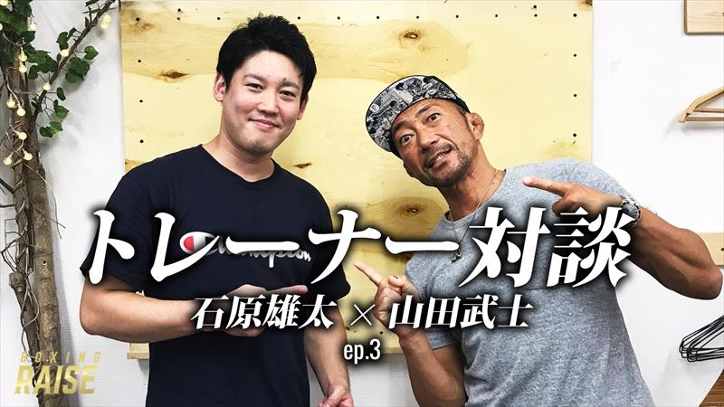 山田 武士 VS 石原 雄太 Episode.3