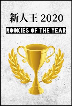 東日本新人王戦準決勝2020_1103