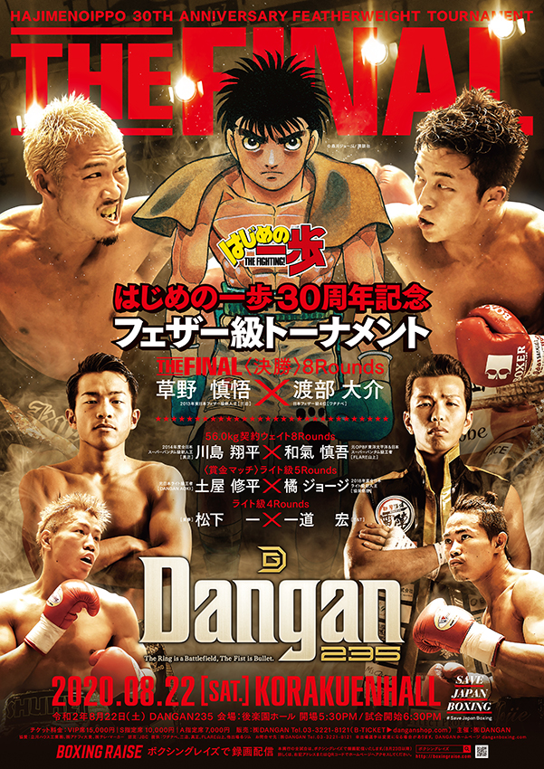 DANGAN235 はじめの一歩30周年記念フェザー級トーナメント決勝