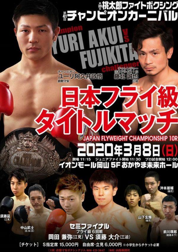 桃太郎ファイトボクシング39