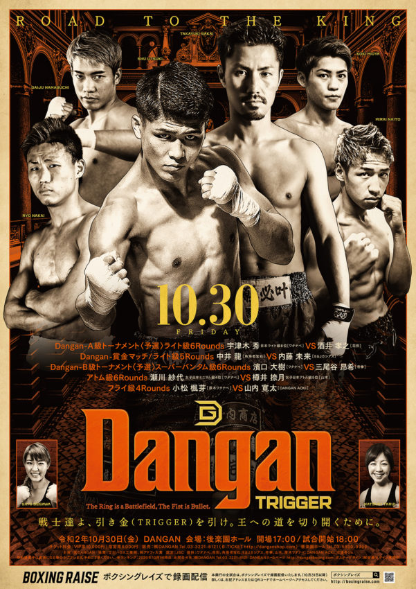 DANGAN A級&B級トーナメント2020予選