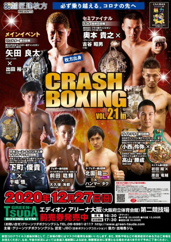 CRASH BOXING vol.21