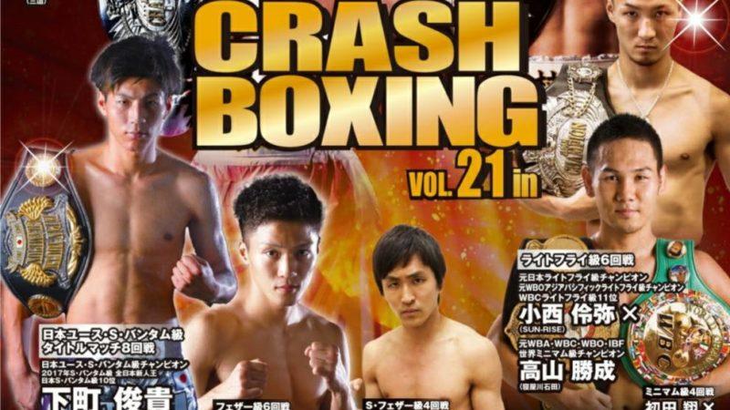 CRASH BOXING vol.21