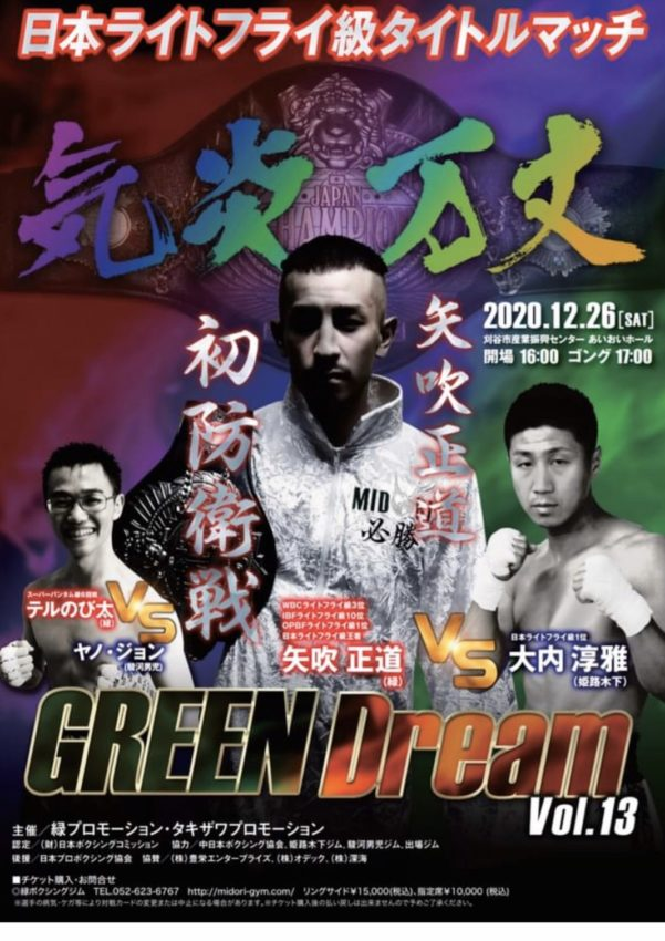 GREEN Dream13