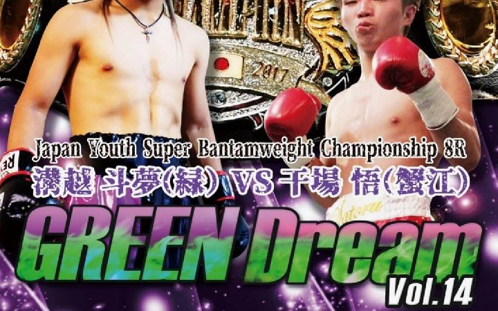 GREEN Dream.14