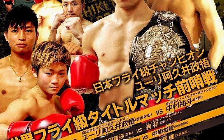 桃太郎ファイトボクシング40
