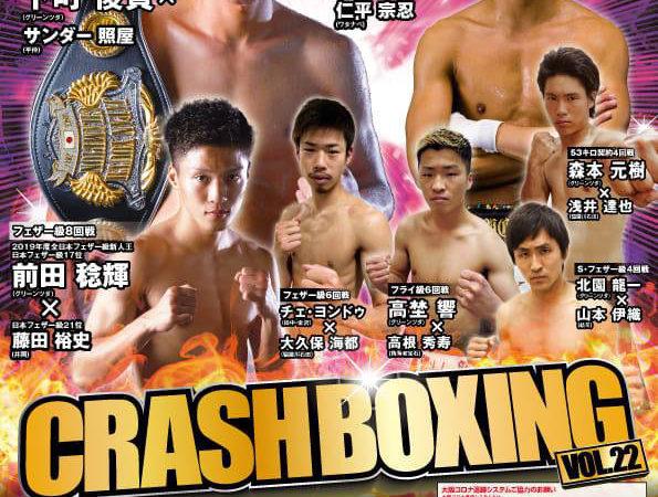 CRASH BOXING vol.22