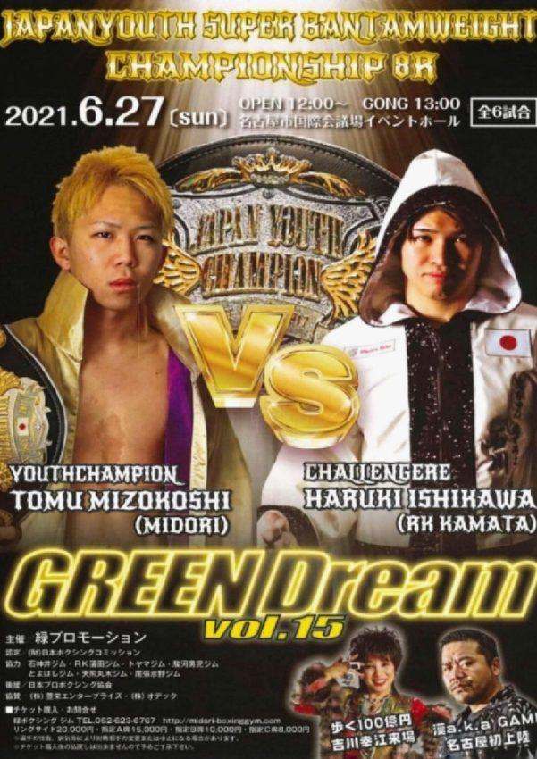 GREEN Dream15