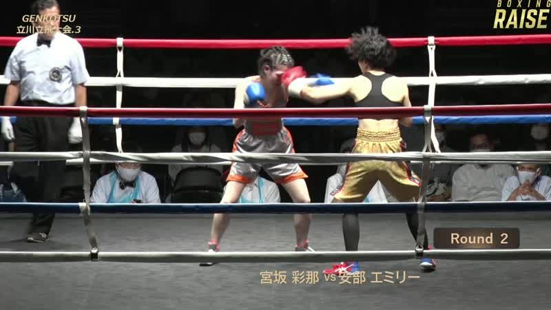 宮坂 彩 VS 安部 エミリー