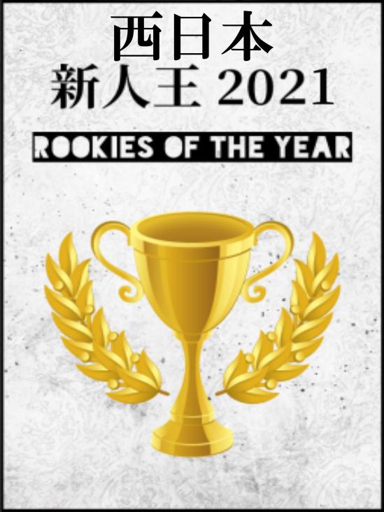 西日本新人王戦予選_20210725①