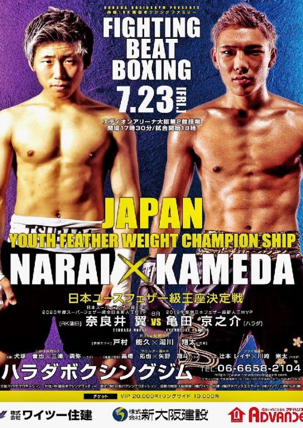 FIGHTING BEAT BOXING_20210723