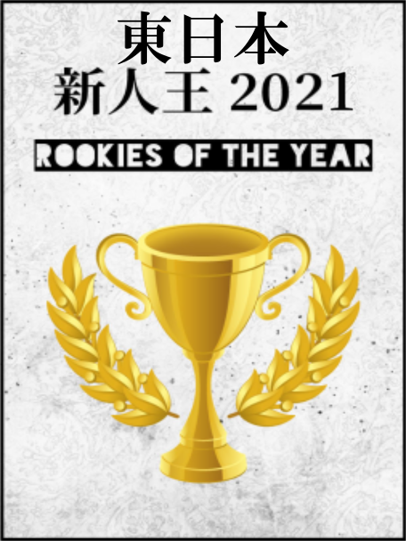 東日本新人王戦予選_20210928