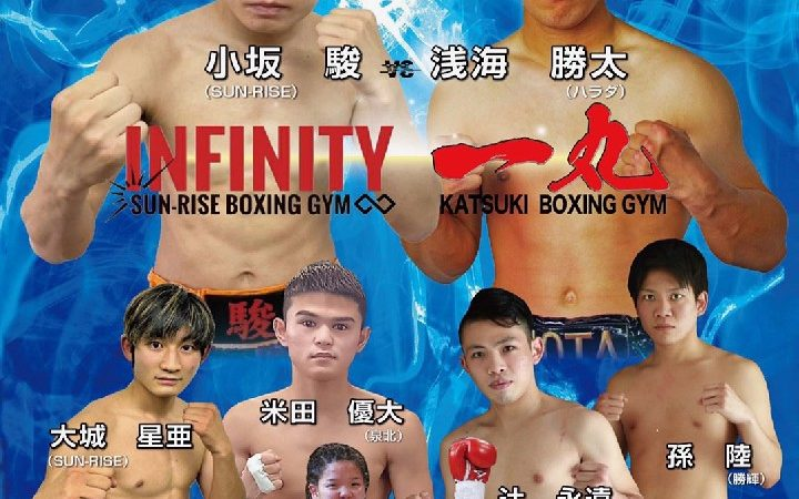 INFINITY 一丸_20210808
