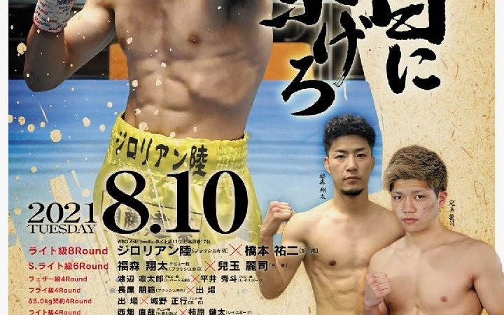 オーバーヒート・ボクサーズナイト vol.97